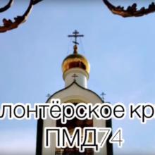 Волонтерское крыло ПМД74, видео