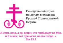 Синодальный отдел по делам молодежи, логотип