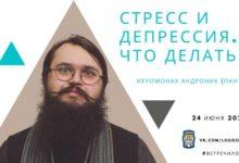 иеромонах Андроник