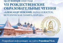 Рождественские чтения 2020, Челябинск