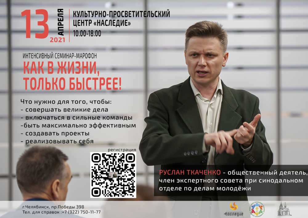 2021 04 13 Анонс Руслан Ткаченко